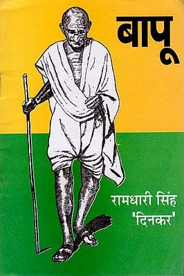 बापू: Bapu (Hindi Poem)