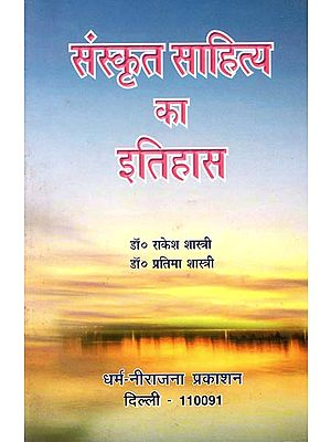संस्कृत साहित्य का इतिहास: History of Sanskrit Literature