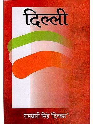 दिल्ली: Delhi (Hindi Poem)