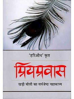 प्रियप्रवास: Priyapravas (Hindi Poem)