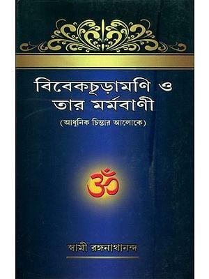 ভিভেকচূড়ামনি ও তার মর্মবাণী: Vivek Chudamani and Tar Marmavani