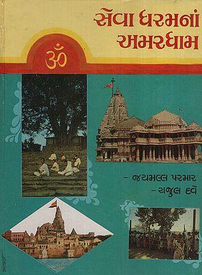 Sevadharamna Amardham(Gujarati)