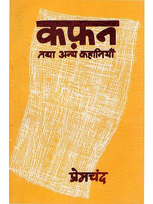 कफ़न : Kafan (Hindi Short Stories)