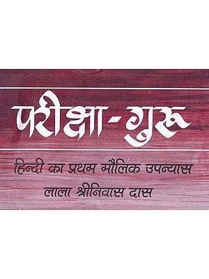 परीक्षा गुरु: (हिन्दी का प्रथम मौलिक उपन्यास): The Original Hindi Novel