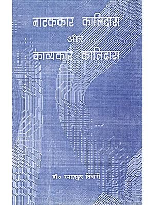 नाटककार कालिदास और काव्यकार कालिदास: Kalidas - Playwright and Poet
