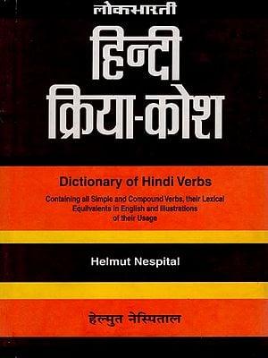 हिंदी क्रिया कोश : Dictionary of Hindi Verbs