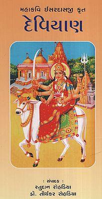 Deviyan  (Gujarati)