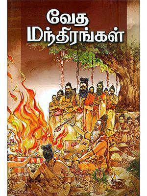 வாடா மந்திரங்கள்: Vada Mandhirangal (Tamil)