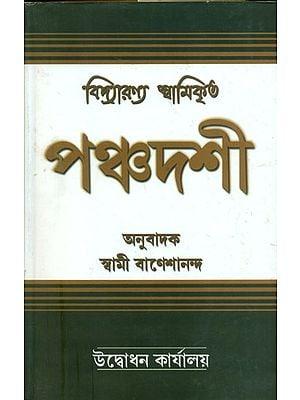 পঞ্চদশী: Panchadashi (Bengali)