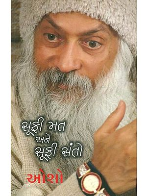 Sufi Mat Ane Sufi Santo (Gujarati)