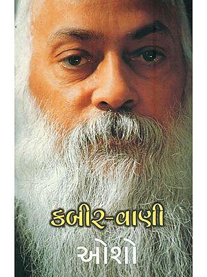 Kabir Vani (Gujarati)