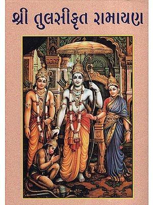 શ્રી તુલસીકૃત રામાયણ (Sri Tulsikrut Ramayan)