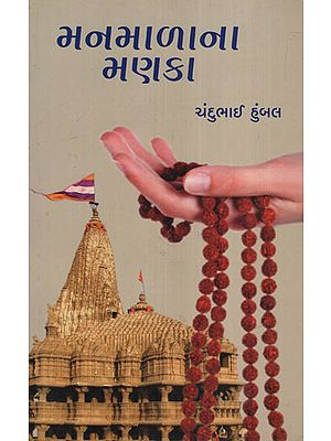 Man Malana Manka (Gujarati)