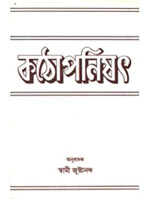 কঠোপনিষৎ: Kathopnishad (Bengali)