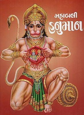 મહાબલી  હનુમાન :Mahabali Hanuman (Gujarati)