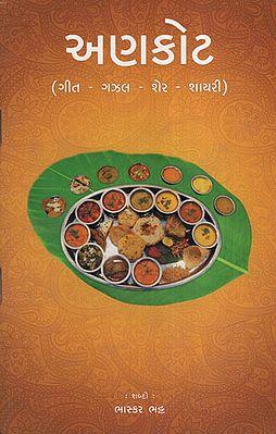 Anakot (Gujarati)