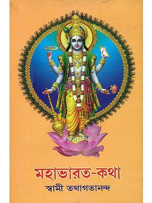 মহাভারত কথা: Mahabharat Katha (Bengali)
