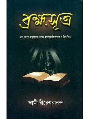 ব্রহ্মাসূত্র: Brahma Sutra (Bengali)