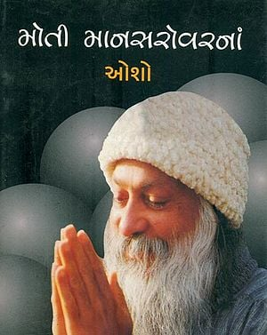 Moti Mansarovarna (Gujarati)