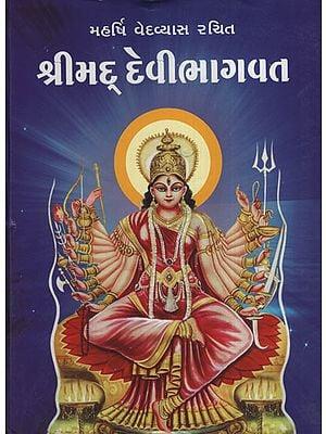 શ્રીમદ્ દેવી ભાગવત: Shrimad Devi Bhagvat (Gujarati)
