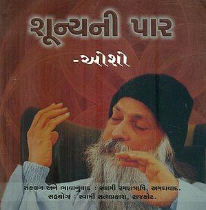Shunyani Par (Gujarati)