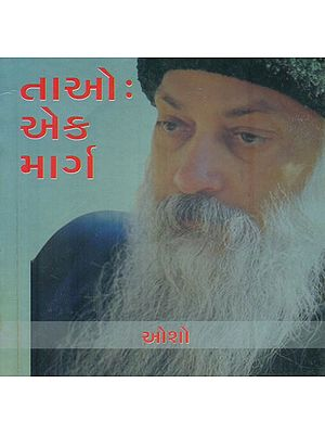 Tao Ek Marg (Gujarati)