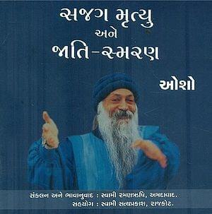 Sagag Mrityu Aur Jati Smaran (Gujarati)