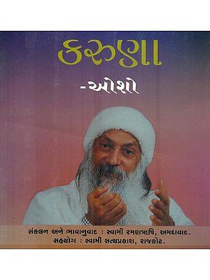 Karuna (Gujarati)