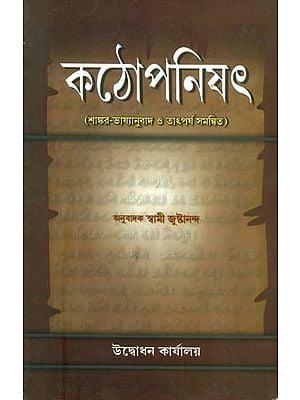 কঠোপনিষৎ: Kathopnishat (Bengali)