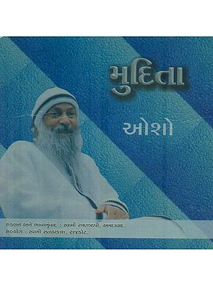 Mudita (Gujarati)