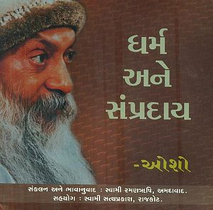 Dharm ane Sampraday (Gujarati)