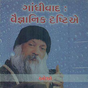 Gandhivad : Vaignanik Drashtie (Gujarati)