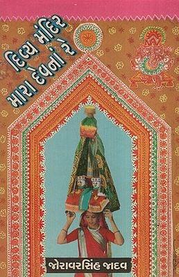 દિવ્ય મંદિર મારા  દેવાના રે : Divya Mandir Mara Devna Re (Gujarati)