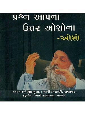 Prashna Aapana Uttar Oshona (Gujarati)