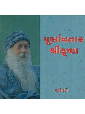 Purnavatar Shri Krishna (Gujarati)