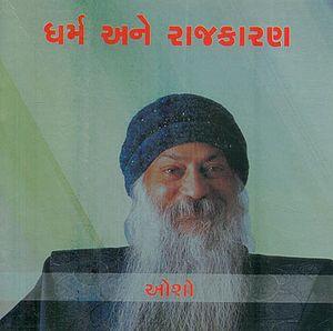 Dharm ane Rajkaran (Gujarati)