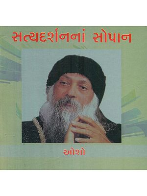 Satyadarshanna Sopan (Gujarati)