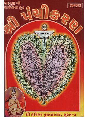 શ્રી પંચીકરણ: Shree Panchikaran(Gujarati)