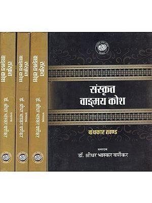 संस्कृत वाङ्मय कोश: Dictionary of Sanskrit Literature (Set of 4 Books)