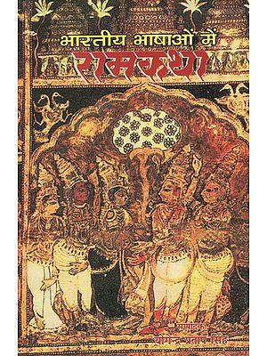 भारतीय भाषाओं में रामकथा: Ramkatha in Indian Language