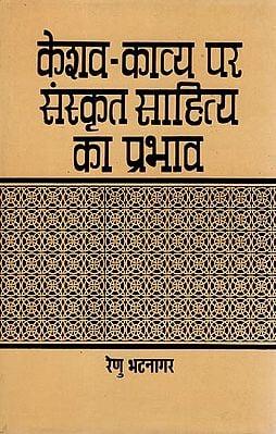 केशव काव्य पर संस्कृत साहित्य का प्रभाव : Effect of Sanskrit Literature on Keshav Kavya (An Old and Rare Book)