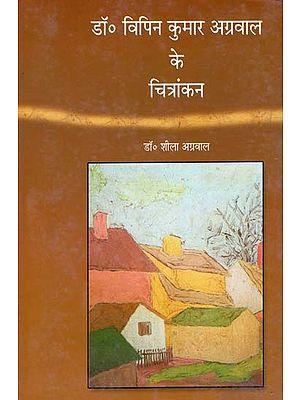 डॉ विपिन कुमार अग्रवाल के चित्रांकन: The Art of Dr. Vipin Kumar