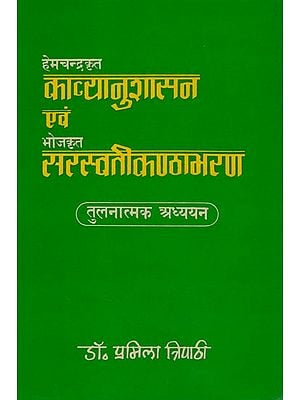 काव्यानुशासन एवं सरस्वतीकंठाभरण का तुलनात्मक अध्ययन: A Comparative Study of Kavyanusasana and Saraswati Kanthabharan (An Old Book)