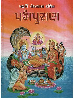 પર્મ પુરાણ Parm Purana(Gujarati)