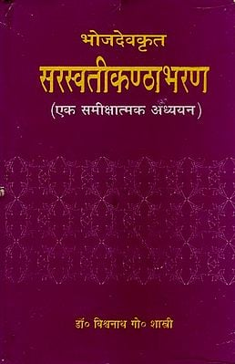 सरस्वतीकंठाभरण: Saraswati Kanthabharan (An Old Book)