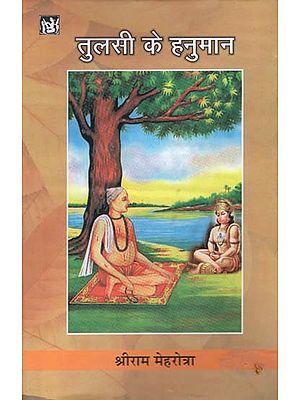 तुलसी के हनुमान: Hanuman of Tulsi