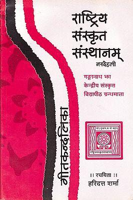 गीतकन्दलिका: Gita Kandalika