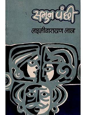 समुन पंछी : Smun Panchi - A Play (An Old Book)