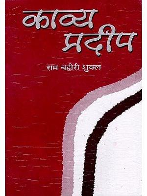 काव्य प्रदीप: Kavya Pradeep