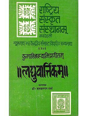 लघुवार्त्तिकम: Laghuvartikam (An Old and Rare Book)